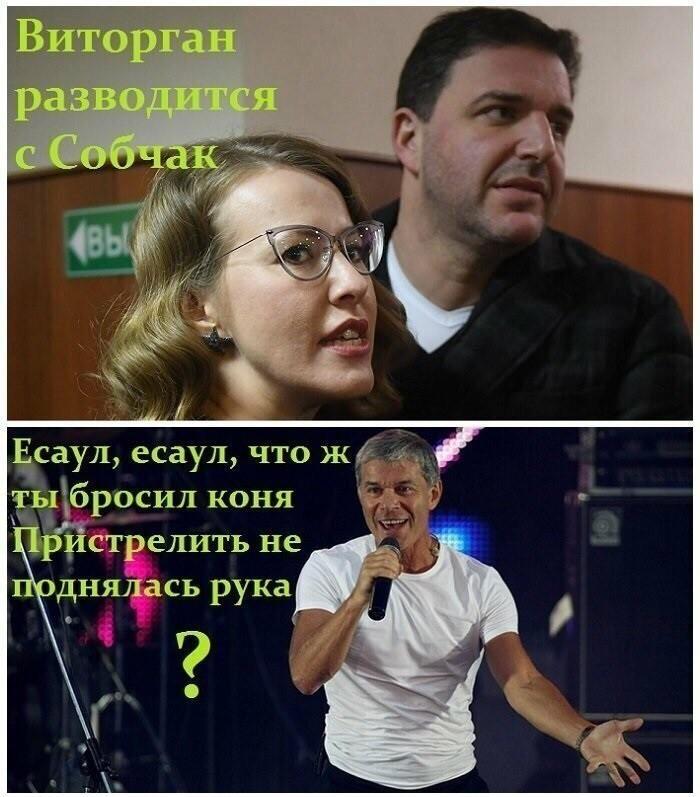 Виторган разводится с Собчак.