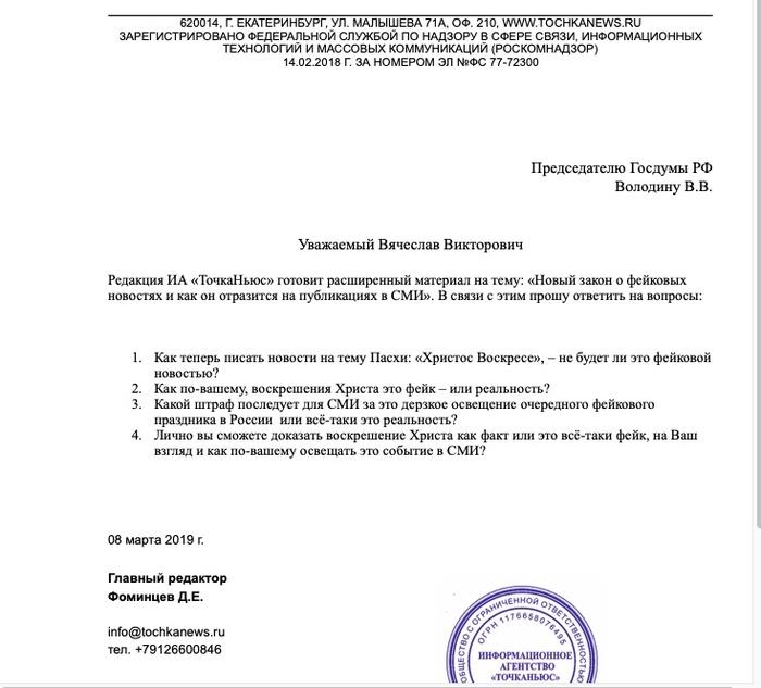 Журналисты попросили уточнить не фейк ли сообщение «Христос Воскрес» Журналисты, Госдума, Религия, Новости