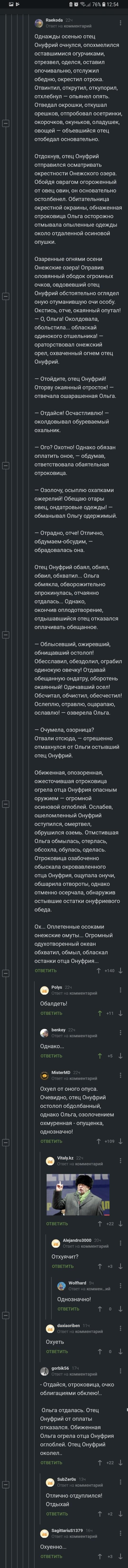 Онуфрий Скриншот, Комментарии на Пикабу, Онуфрий, Длиннопост