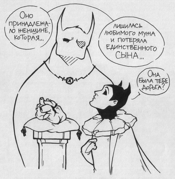 Сердца (часть 2 из 2) Комиксы, Balisangre, Длиннопост