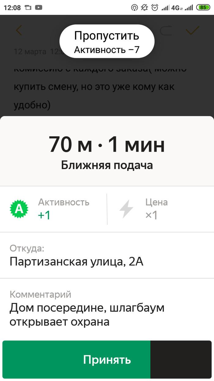 Памятка Яндекс.Такси Яндекс такси, Faq, Такси, Длиннопост