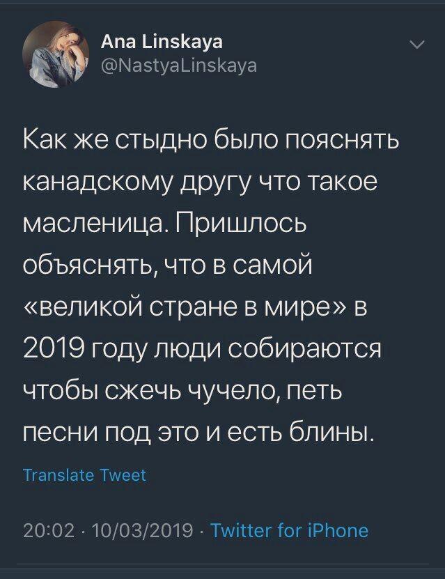 Марди-Гра Вязаный твиттер, Слабоумие, Масленица
