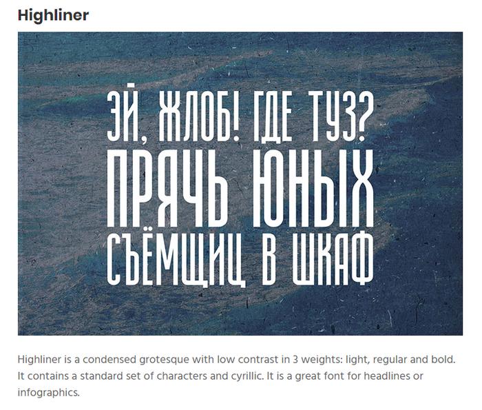 Cyrillic font Highliner Шрифт, Cirillic, Highliner, Дизайн