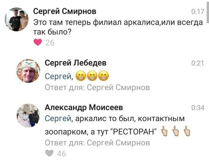 Ночная жизнь Северодвинска Северодвинск, Юмор, Ресторан, Ночная жизнь, Длиннопост