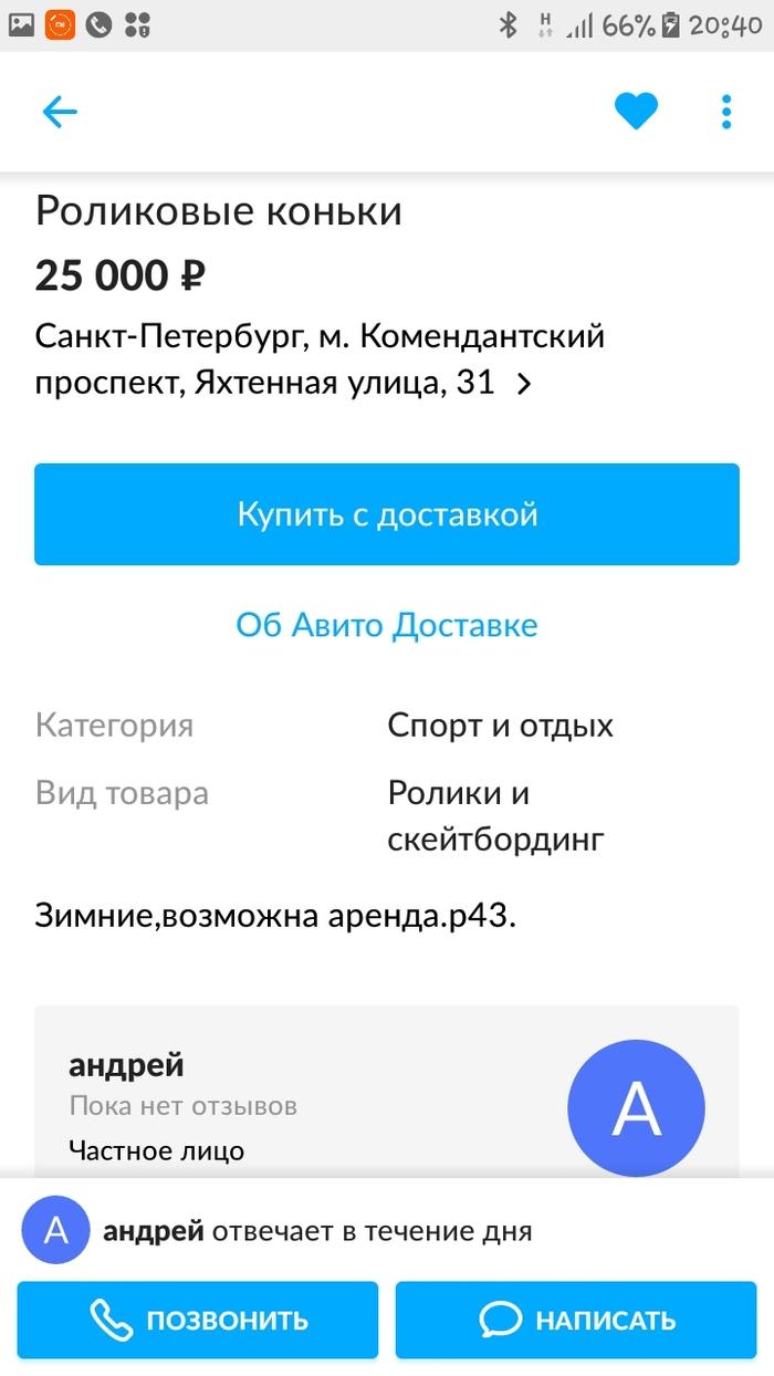Русская смекалка Ролики, Объявление, Объявление на авито, Ручная работа, Длиннопост