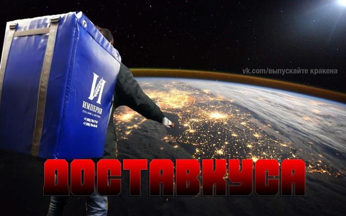 Однажды в далёкой далёкой галактике ... Яндекс еда, Delivery Club, Империя, Доставка, Комиксы, Длиннопост