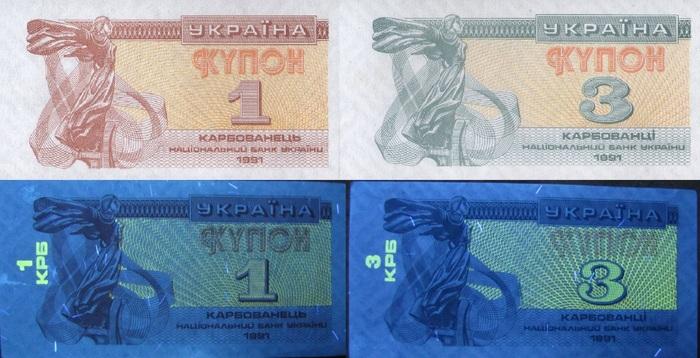Посмотрим на деньги в другом спектре 6 Банкноты, Ультрафиолет, Россия, Украина, Евро, Польша, СССР, Длиннопост