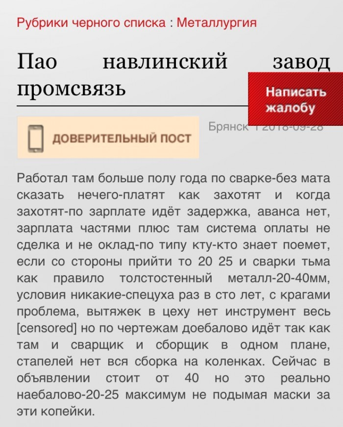 Брянский завод не нашел сварщиков на зарплату в 100 тысяч рублей Брянск, Сварщик, Зарплата, Длиннопост, Мат