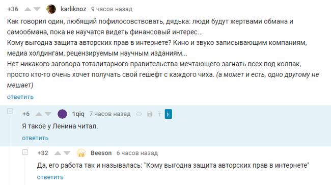 Капитал Комментарии на Пикабу, Скриншот, Авторские права