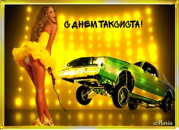 С Днём Таксиста! Такси, Таксист, Водитель, Праздники, Поздравление, Гифка