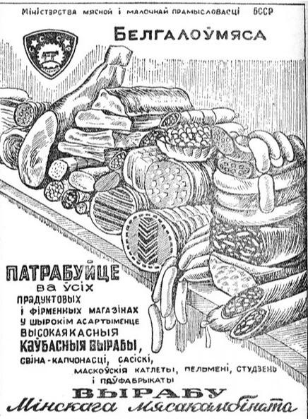 Голодали... Мясо, Банан, Сталин, Голод