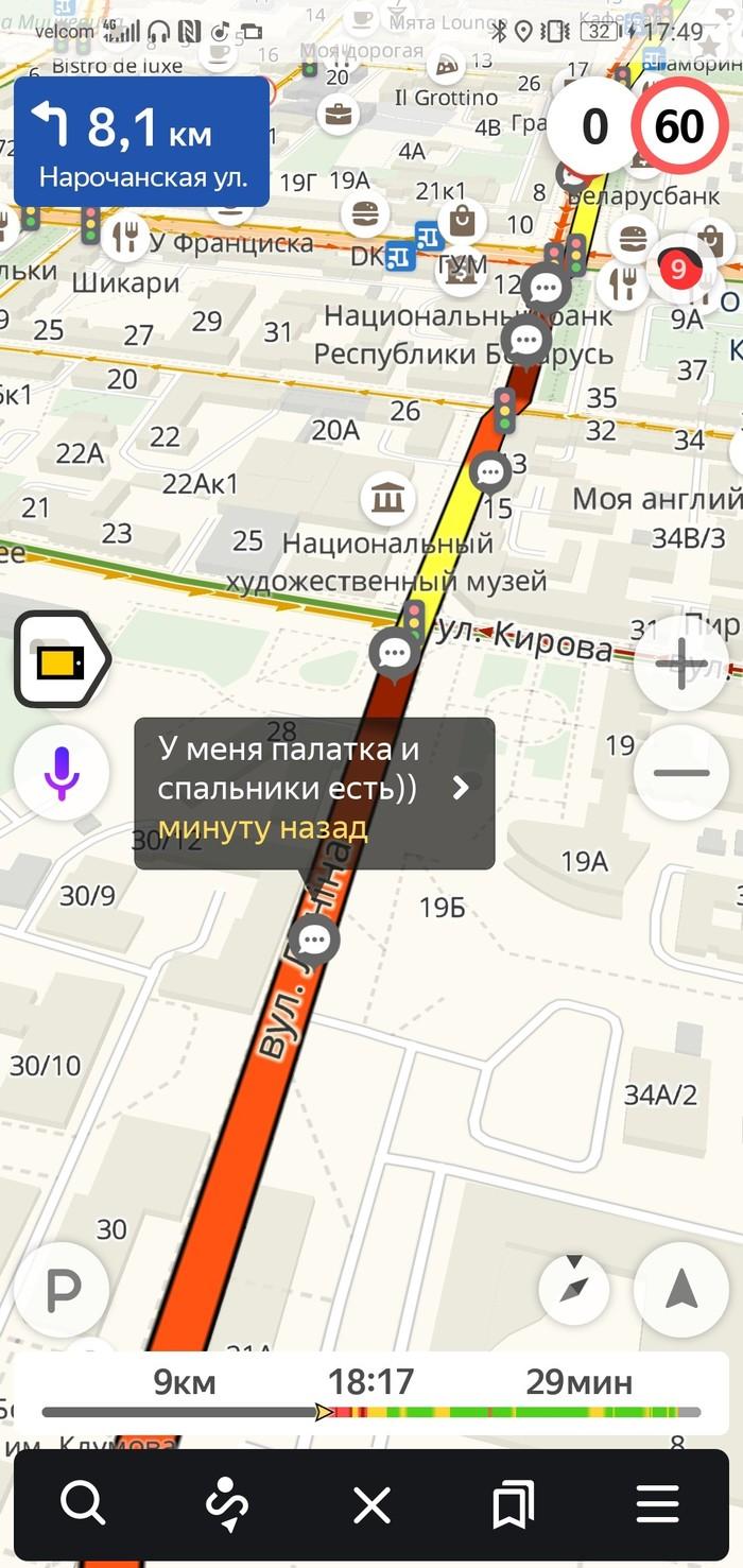 Пробки объединяют Навигатор, Дорожная пробка, Авто, Шашлык, Длиннопост, Яндекс пробки