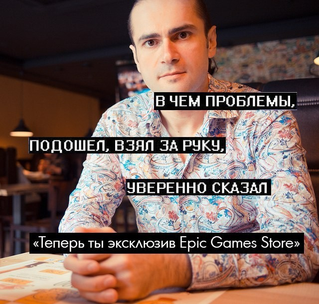 Когда нужно больше игр в Epic Games Store Компьютерные игры, Epic Games Store, Мемы, Галенкин, Игры
