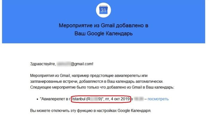 Гугл читает ваши письма невнимательно Корпорация Добра, Google, Gmail, Почта, Анонимность, Информационная безопасность, Интернет, Длиннопост