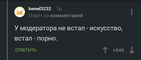 Тонкий лёд Модератор, Скриншот, Комментарии на Пикабу
