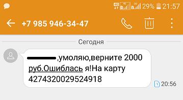 Как избавиться от сообщений якобы от Сбербанк.Онлайн СМС, Мошенничество, Банк, Сбербанк онлайн, Развод, Длиннопост, Скриншот