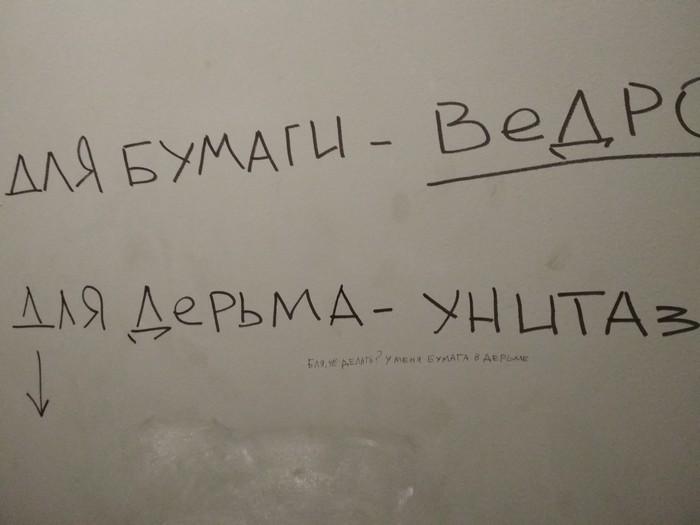 В одном из общественных туалетов Туалет, Надпись на стене, Туалетная бумага