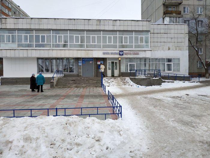 Почта России VS Библиотека Почта России, Библиотека, Уборка