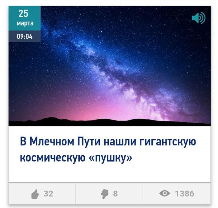В Мелочи Путина нашли гигантскую космическую пушку Показалось, Теги явно не мое