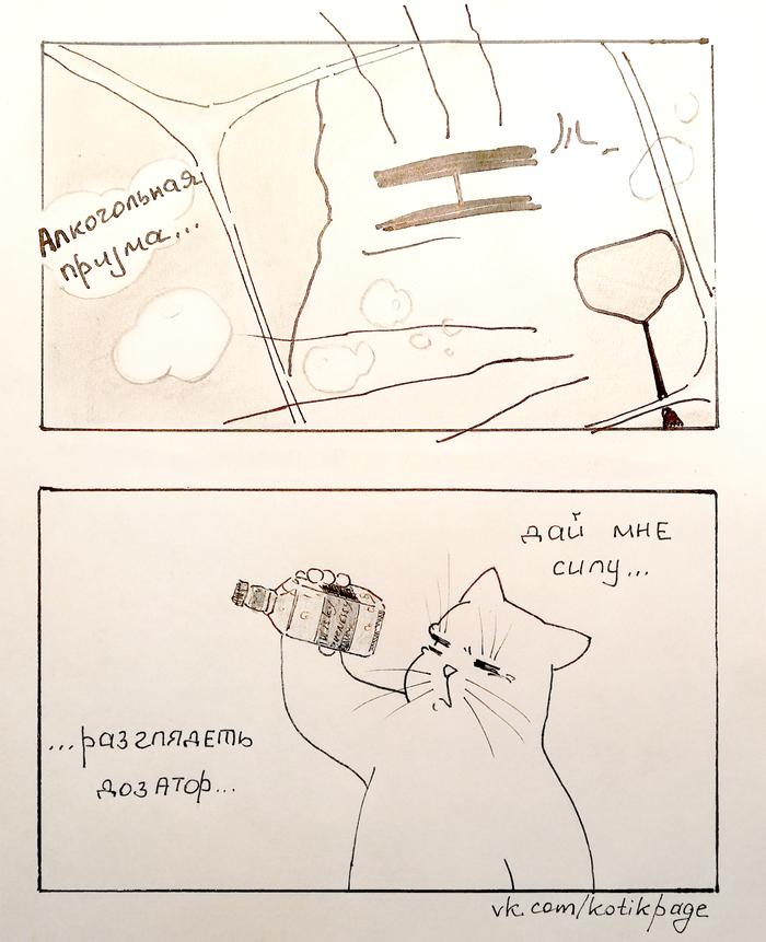 А не палёнка ли? Кот, Алкоголь, Виски, Призма