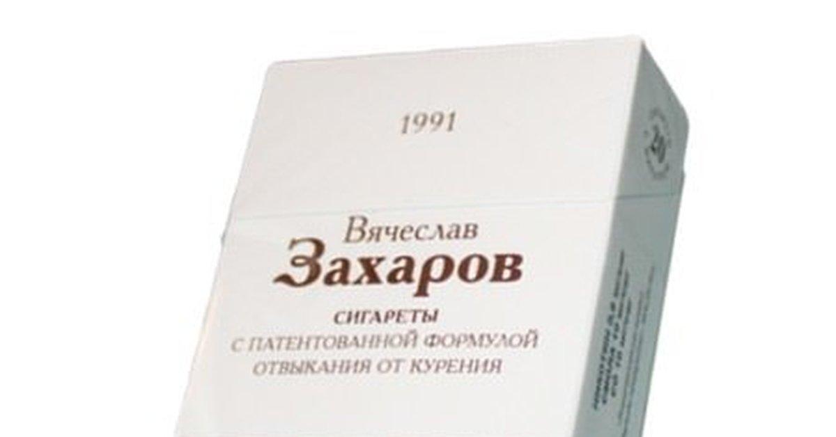 Сигареты захарова купить москва цой но если есть в кармане пачка сигарет слушать онлайн бесплатно