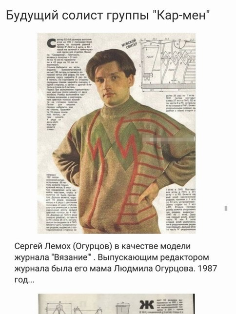 Сергей Лемох в молодости