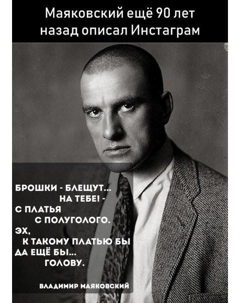 Маяковский ещё 90 лет назад описал инстаграм