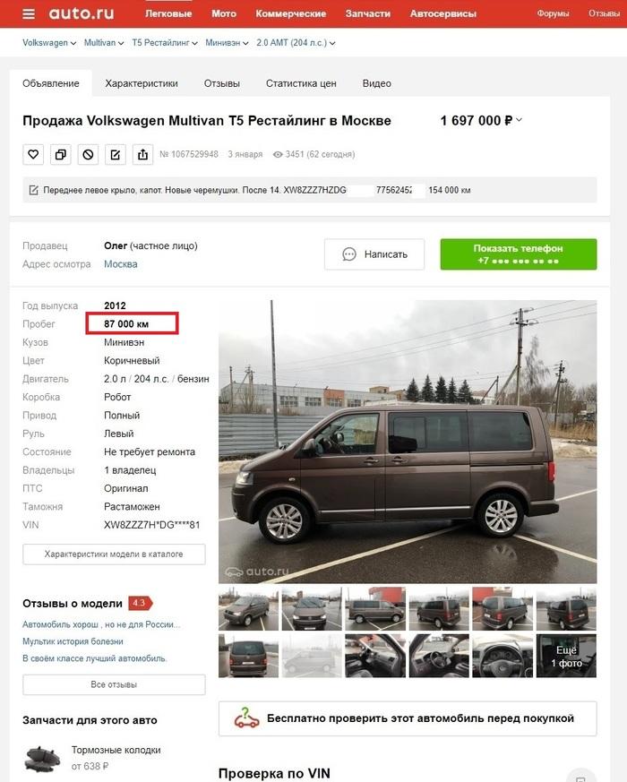 Как выбрать автомобиль по объявлению.Анализ объявлений.  #2 Автоподбор, Авто, Как выбрать автомобиль, Mihalichpodbor, Москва, Видео, Длиннопост