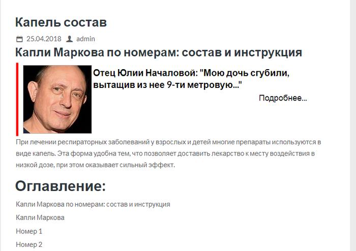 Реклама Реклама, Юлия Началова, Кликбейт