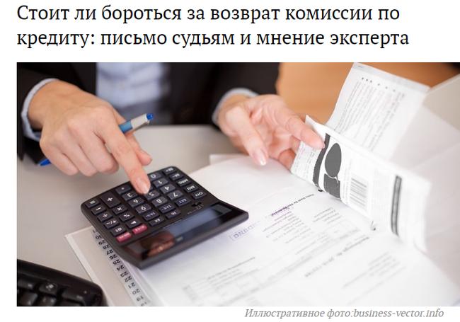 Как отбить свои деньги у банка Банк, Казахстан, Суд, Комиссия по обслуживанию займа, Комиссия, Длиннопост