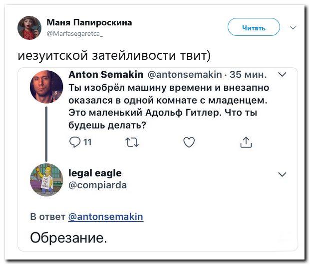 Просто твит.
