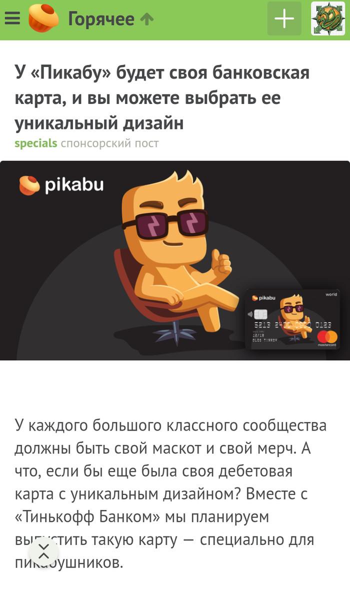 Хммм.. Банковская карта, Идея