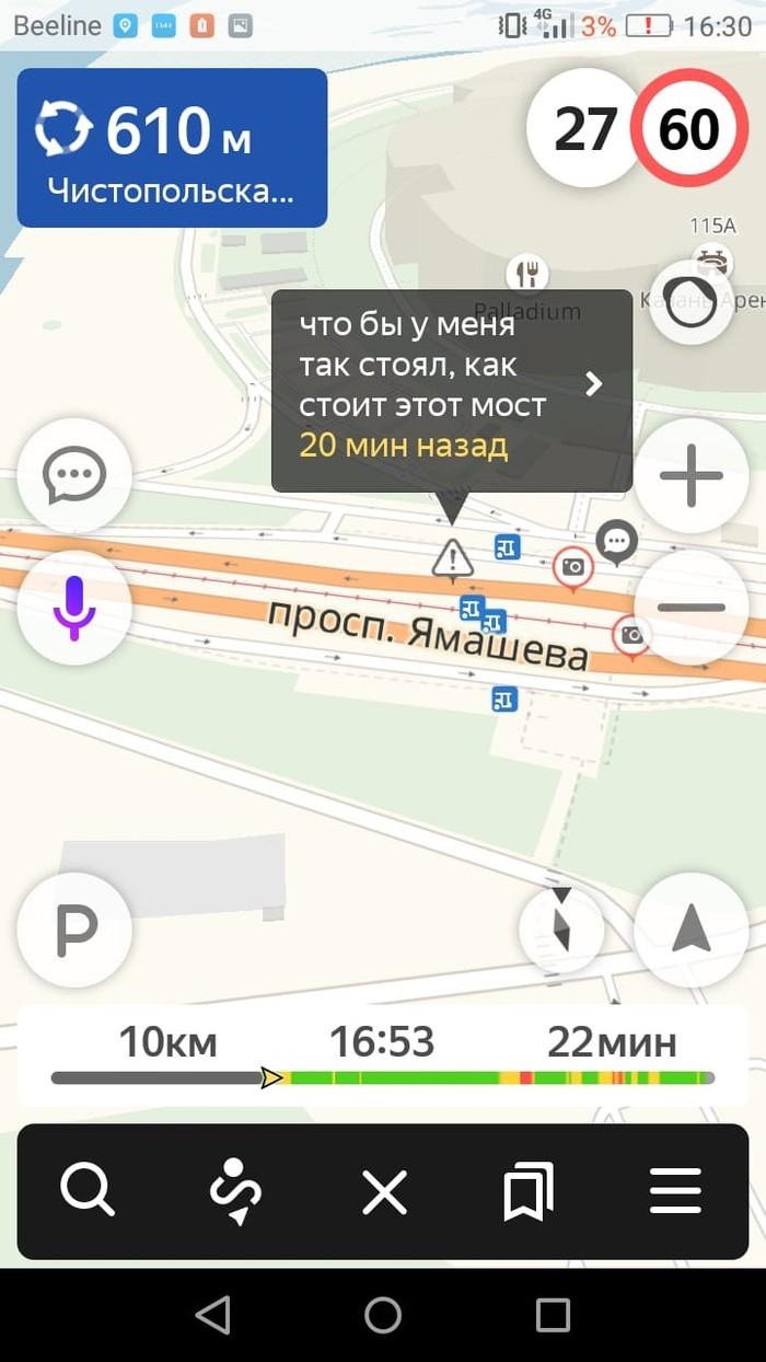 Вечер, пятница, пробка.... Пятница, Пробки, Дорога домой, Яндекс Навигатор, Казань, Длиннопост