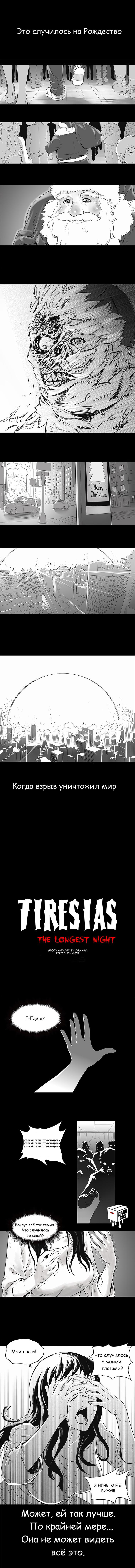 Самая длинная ночь Tiresias, Darkbox, Комиксы, Перевод, Длиннопост, Перевел сам