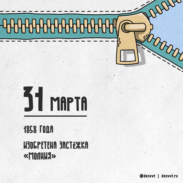 (122/366) 31 марта - день рождения застежки-молнии Проекткалендарь2, Рисунок, Иллюстрации, Молния, Змейка, Зиппер, Застёжка