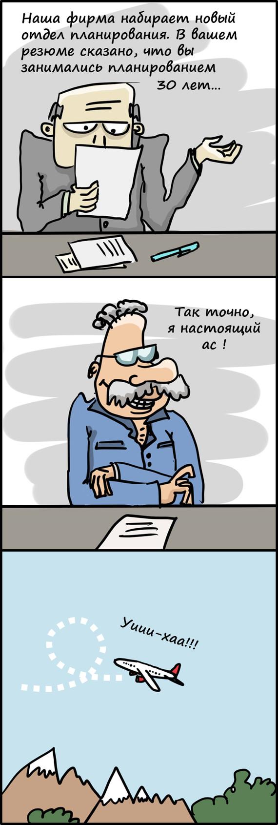 Отдел планирования Собеседование, Работа, Трудоустройство, Карикатура, Длиннопост, Комиксы
