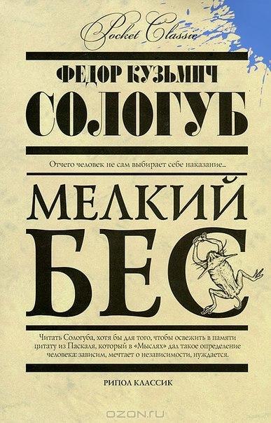 «Мелкий бес» Фёдор Сологуб Рецензия, Сологуб, Мелкий бес, Отзыв, Книги, Длиннопост