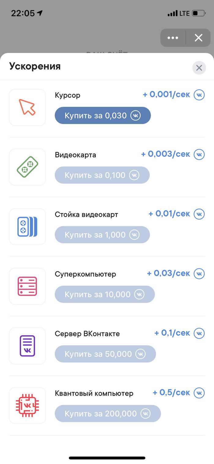 VK Coin: соцсеть «ВКонтакте» запустила сервис для майнинга Майнинг, Вконтакте, Приложение на IOS, Приложение на android, Длиннопост