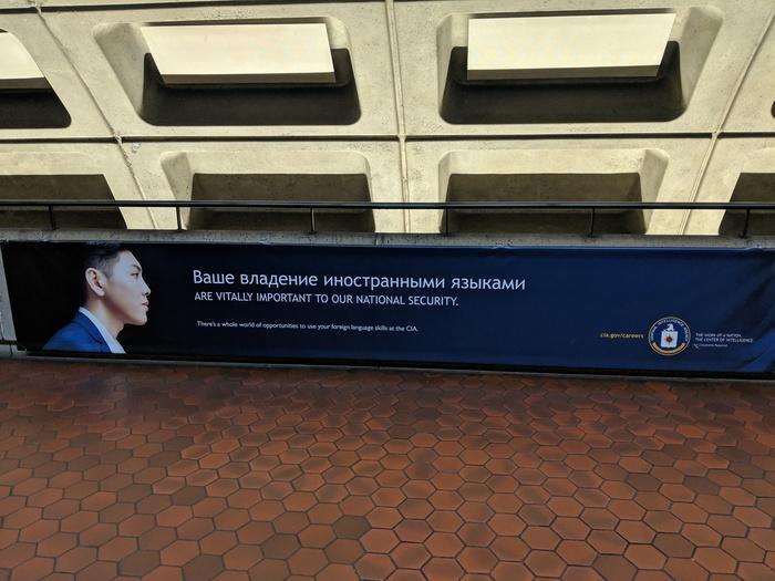 Реклама в метро Вашингтона США, Цру, Вакансии, Метро, Вашингтон, Реклама