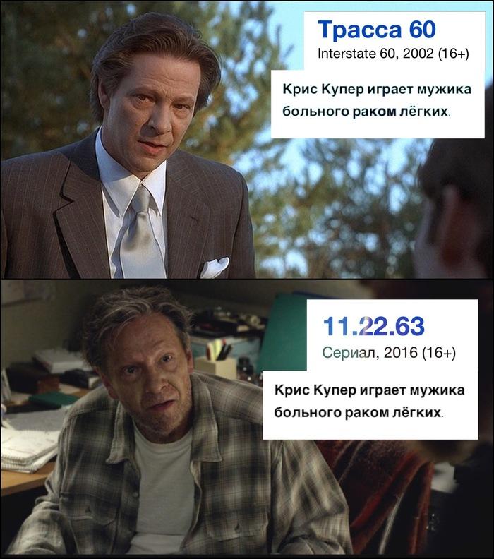 Задумался о том что это один и тот же человек из одной и той же киношной вселенной)