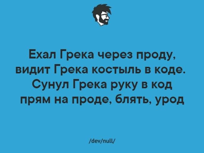 Не делай как Грека