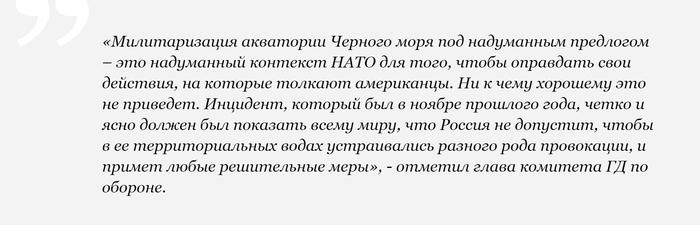 В Госдуме прокомментировали планы НАТО защищать украинские суда в Керченском проливе Общество, Политика, Черное море, Украина, НАТО, Россия, Военные, Tvzvezdaru, Видео
