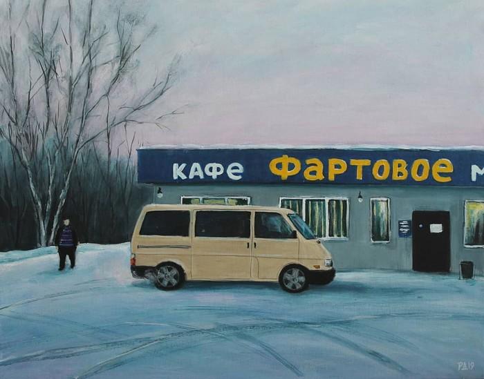Художник Денис Русаков Арт, Рисунок, Подборка, Провинция, Длиннопост