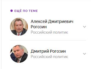 Ху из мистер Рогозин? Человек, Политика, Мистика
