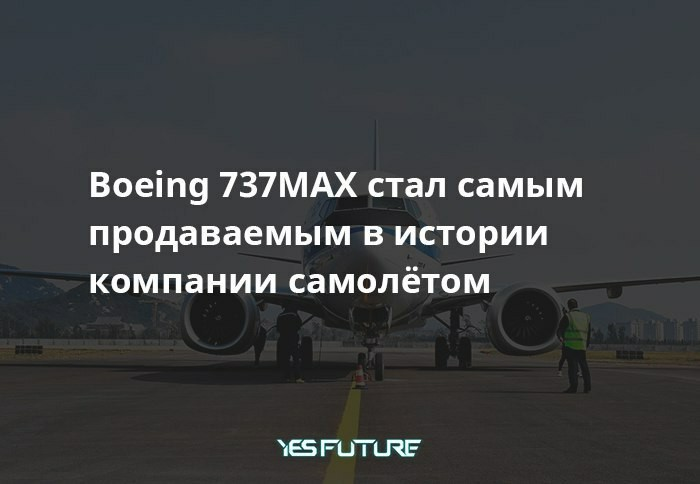737 MAX. Как модернизация вылилась в два разбитых борта с загубленными жизнями? Yes Future, Авиация, Boeing-737, Boeing 737 max-8, Авиакатастрофа, Airbus, Длиннопост