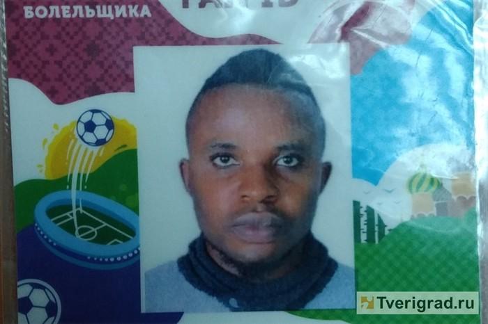 Невероятные приключения нигерийца в России Тверь, Болельщики, Футбол, Чемпионат мира по футболу 2018, Длиннопост