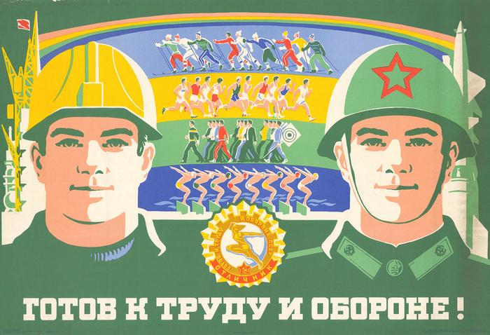 """""""Готов к труду и обороне!"""", СССР, 1978 год. Плакат, СССР, Труд, Отдых, Защита, Спорт, Призыв, Гто"""