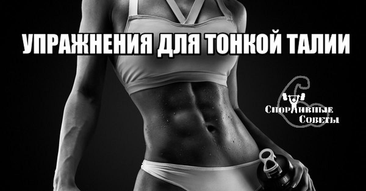 упражнения для похудения талии и боков йд