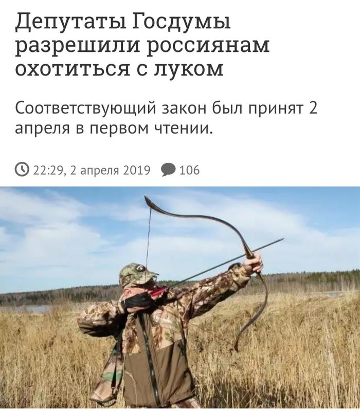 Депутаты разрешили охотиться с луком. Первые жертвы. Правительство, Общество, Охота, Закон, Длиннопост