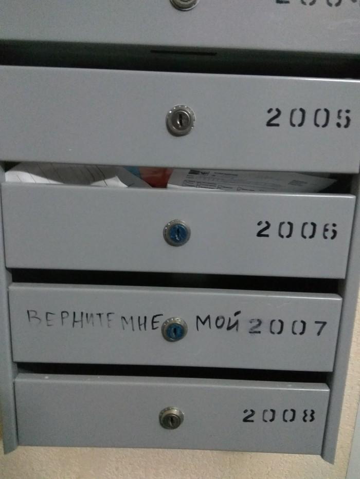 Верните мне мой 2007! 2007, Ностальгия, Соседи, Почтовый ящик